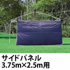 サイドパネル 3.75m×2.5m用 UVカット 防水 シルバーコーティング バッグ付き ( 雨除け 風除け 日除け 日よけ 紫外線対策 プライバ