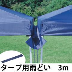 雨どい 3m用 バッグ付き ( 雨樋 雨除け 雨よけ タープ用 シェード用 アウトドア用品 レジャー用品 )