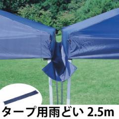 雨どい 2.5m用 バッグ付き ( 雨樋 雨除け 雨よけ タープ用 シェード用 アウトドア用品 レジャー用品 )