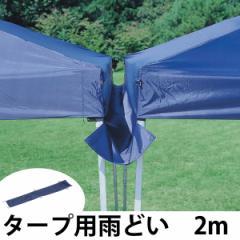 雨どい 2m用 バッグ付き ( 雨樋 雨除け 雨よけ タープ用 シェード用 アウトドア用品 レジャー用品 )