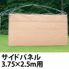サイドパネル 3.75m×2.5m用 防水 バッグ付き ( 雨除け 風除け 日除け 日よけ プライバシー保護 アウトドア タープ用 シェード用 キ