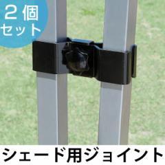 ジョイント ワンタッチタープ用 2個組 ( 連結パーツ タープ連結 シェード連結 タープ用 シェード用 アウトドア用品 レジャー用品 )
