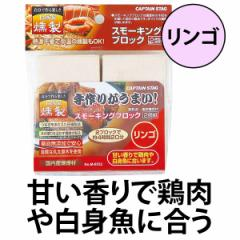 【クーポン配布中】燻製 スモーキングブロック 2個入り リンゴ キャプテンスタッグ  ( キャンプ用品 )