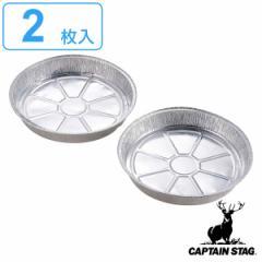 大皿 アルミ バーベキュー 深型プレート 28.5cm 2枚組 ( キャプテンスタッグ 調理用品 アウトドア CAPTAIN STAG 使い捨て オードブ