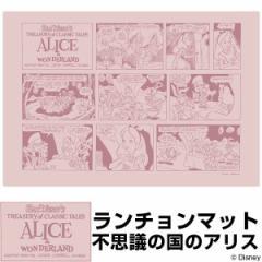 ランチョンマット 不思議の国のアリス コミック 30×44cm キャラクター ( テーブルマット 食卓マット プレイスマット プレースマッ