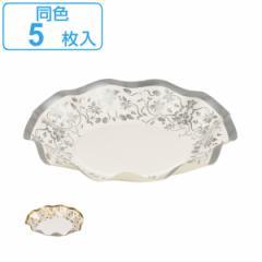 紙皿 リトルリッチ WAVEペーパーボウル 浅型 17cm 5枚入 ( 紙製プレート 使い捨て食器 紙食器 ペーパープレート アウトドア食器 使