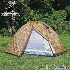テント キャンプアウト カモフラージュ 2人用 ドームテント UVカット キャリーバッグ付 ( 送料無料 ツーリングテント アウトドア
