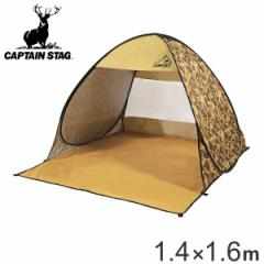 ポップアップテント キャンプアウト カモフラージュ UVカット バッグ付き 2人用 ( 送料無料 テント ポップアップ 簡易テント 軽量