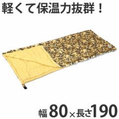 シュラフ キャンプアウト カモフラージュ 封筒型 バッグ付き ( 送料無料 コンパクト 軽量 防寒 撥水加工 保温 アウトドア キャンプ