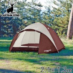 テント アルミツーリングドーム2UV 2人用 キャリーバッグ付 ( 送料無料 アウトドア フルクローズ キャンプ 軽量 全閉 コンパクト 簡
