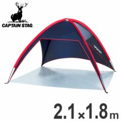 サンシェルター 2.1×1.8m サンライン UVシェルター ブラック UVカット 防水 バッグ付き ( 送料無料 キャプテンスタッグ テント