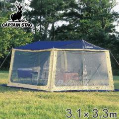 シェード レニアス メッシュタープセット 3.1m×3.3m キャリーバッグ付 防水 ( 送料無料 キャプテンスタッグ 大型 テント CAPTAIN