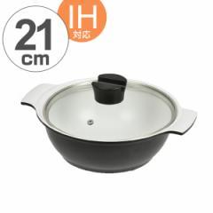 卓上鍋 デリテイスト セラミック加工 IH対応 ガラス蓋付 卓上鍋 21cm ( 両手鍋 ガス火対応 調理器具 アルミ製 アルミ鍋 卓上なべ