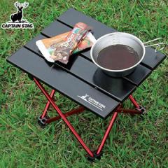 アルミロールテーブル ミニ トレッカー ブラック キャプテンスタッグ アウトドアテーブル ( テーブル ロールテーブル 折りたたみ アウト