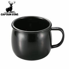 ホーローマグカップ キャプテンスタッグ ブラックラベル ( マグカップ 琺瑯 食器 レジャー食器 マグ カップ おしゃれ キッチン ブラック