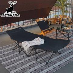キャンピングベッド キャプテンスタッグ ブラックラベル ( 送料無料 ベッド 折りたたみ アウトドアベッド キャンプ アウトドア おしゃれ