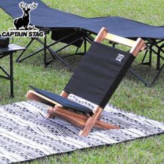 ロースタイルチェア キャプテンスタッグ ブラックラベル ( 送料無料 アウトドアチェア アウトドア 椅子 1人 折りたたみ チェア キャンプ