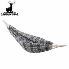ハンモック ジオメトリック柄 キャプテンスタッグ ブラックラベル ( 自立式 室内 布 生地 室内 アウトドア キャンプ コンパクト チェア