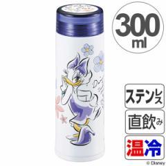 水筒 マグボトル 軽量スリムパーソナルボトル 300ml ディズニー デイジーダック キャラクター ( ステンレス製 ステンレスボトル 保温 保