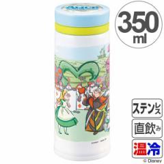 水筒 軽量パーソナルボトル 350ml ディズニー ふしぎの国のアリス ワンダー ( マグボトル ステンレス Disney キャラクター グッズ 直飲
