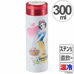 水筒 軽量スリムパーソナルボトル 300ml ディズニー 白雪姫 フローラル ( マグボトル ステンレス Disney キャラクター グッズ 直飲み 真