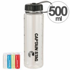 水筒 ウォーターボトル 500ml ライス目盛り付 プラスチック製 キャプテンスタッグ ( 直飲み スポーツボトル プラスチック クリアボトル