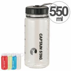 水筒 ウォーターボトル 550ml ライス目盛り付 プラスチック製 キャプテンスタッグ ( 直飲み スポーツボトル プラスチック クリアボトル