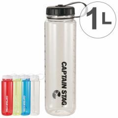 水筒 ウォーターボトル 1000ml 1L ライス目盛り付 プラスチック製 キャプテンスタッグ ( 直飲み スポーツボトル プラスチック クリアボ
