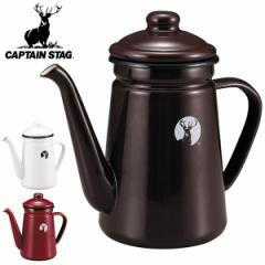 ホーローコーヒーポット やかん キャプテンスタッグ ( アウトドア調理器具 バーベキュー キッチン用品 CS CAPTAIN STAG キャンプ レジャ