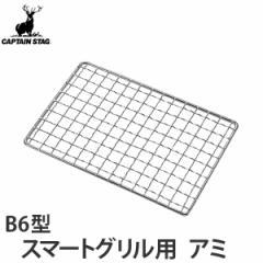焼き網 スマートグリルB6型専用アミ キャプテンスタッグ ( アミ 焼きアミ バーベキュー網 替え網 交換網 あみ アウトドア アウトドア用