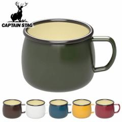 アウトドア食器 ホーロー マグカップ コップ キャプテンスタッグ ( キャンプ用品 バーベキュー キッチン用品 CS CAPTAIN STAG キャンプ
