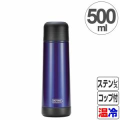 水筒 オクターブ 広口スリムダブルステンレスボトル 500ml ( ステンレスボトル 保温 保冷 ステンレス ステンレス製 コップ付き コップ付