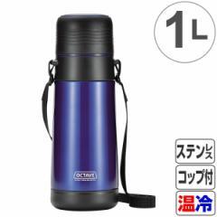 水筒 オクターブ 広口ダブルステンレスボトル 1000ml 1リットル ( ステンレスボトル 保温 保冷 ステンレス ステンレス製 コップ付き コ