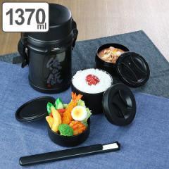 保温弁当箱 ガッツリ ステンレスランチジャー 1370ml ( ランチジャー 保温 保冷 お弁当箱 ランチボックス 1.37L ステンレス 保温ランチ