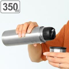 水筒 コップ付 ステンレス リフレス ダブルステンレスボトル 350ml ( 保温 保冷 コップ ボトル シンプル スリム 広口 350 水 お茶 ジム