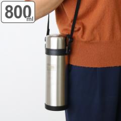水筒 コップ付 ステンレス リフレス ダブルステンレスボトル 800ml ( 保温 保冷 コップ ボトル シンプル ショルダーベルト付き 肩紐 肩