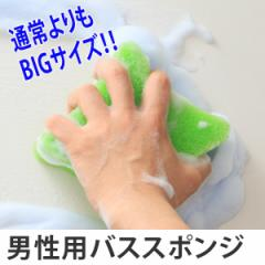 風呂スポンジ 旦那さんのバススポンジ G ( 風呂掃除 バススポンジ バスクリーナー ブラシ 風呂ブラシ 浴室清掃 浴室掃除 風呂 お風呂洗