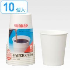 紙コップ 使い捨て ホワイトカップ 205ml 10個入 ( 使い捨て容器 コップ カップ 10個 使い捨てコップ ペーパーコップ ペーパーカップ シ