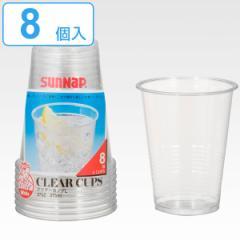 クリアカップ 使い捨て クリアーカップ L 275ml 8個入 ( 使い捨て容器 コップ カップ 8個 使い捨てコップ ペーパーコップ ペーパーカッ