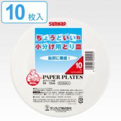 紙皿 使い捨て ホワイト小皿 12cm 10枚入 ( 使い捨て容器 皿 小皿 ペーパープレート 10枚 簡易食器 紙容器 使い捨て紙皿 BBQ バーベキュ