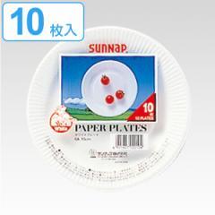紙皿 使い捨て ホワイト小皿 15cm 10枚入 ( 使い捨て容器 皿 小皿 ペーパープレート 10枚 簡易食器 紙容器 使い捨て紙皿 BBQ バーベキュ