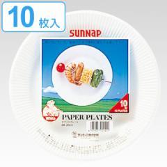 紙皿 使い捨て ホワイト小皿 20cm 10枚入 ( 使い捨て容器 皿 小皿 ペーパープレート 10枚 簡易食器 紙容器 使い捨て紙皿 BBQ バーベキュ