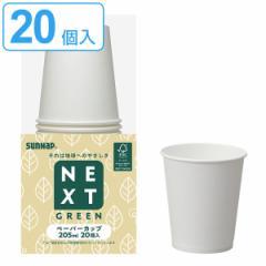紙コップ 使い捨て NXG森林認証ペーパーカップ 205ml 20個入 ( 使い捨て容器 コップ カップ 20個 使い捨てコップ ペーパーコップ ペーパ