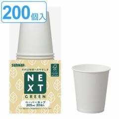 紙コップ 使い捨て NXG森林認証ペーパーカップ 205ml 20個入×10セット 200個入 ( 使い捨て容器 コップ カップ セット 200個 使い捨てコ
