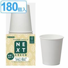 紙コップ 使い捨て FMX NXG森林認証ペーパーカップ 275ml 18個入×10セット 180個入 ( 使い捨て容器 コップ カップ セット 180個 使い捨