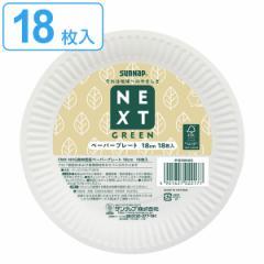 紙皿 使い捨て FMX NXG森林認証ペーパープレート 18cm 18枚入 ( 使い捨て容器 皿 小皿 ペーパープレート 18枚 簡易食器 紙容器 使い捨て