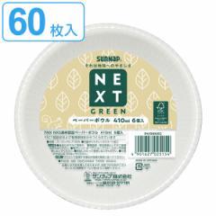 紙皿 使い捨て ボウル FMX NXG森林認証ペーパーボウル 410ml 6枚入×10セット 60枚入 ( 使い捨て容器 皿 ペーパーボウル セット 60枚 簡