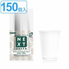 クリアカップ 使い捨て NEXTGREEN サスティナブルクリアーカップ 215ml 15枚入×10セット 150個入 ( サスティナブル コップ カップ セッ