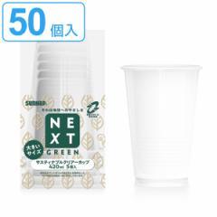 クリアカップ 使い捨て NEXTGREEN サスティナブルクリアーカップ 420ml 5個入×10セット 50個入 ( サスティナブル コップ カップ セット