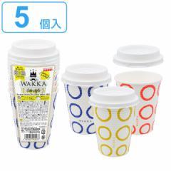 紙コップ わっかエンボスカップ蓋付き 3色アソート 5個入 ( コップ カップ 使い捨て 使い捨てコップ ペーパーコップ 蓋付き ペーパーカ